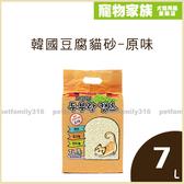 寵物家族-【3包免運組】韓國豆腐貓砂-原味7L