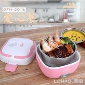 插電便當盒雙層保溫加熱蒸煮便攜便當飯盒迷你可插電加熱飯器 220v 樂活生活館
