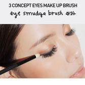 韓國 3CE (3CONCEPT EYES) 14號 小眼影混色刷 單支入 ◆86小舖◆