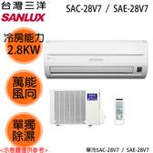 【SANLUX三洋】3-4坪變頻分離式冷氣 SAE-28V7/SAC-28V7 送基本安裝