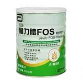 亞培 健力體FOS粉狀 900g (6罐)