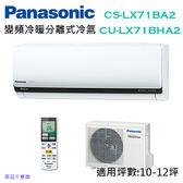 Panasonic國際牌 10-12坪 變頻 冷暖 分離式冷氣 CS-LX71BA2/CU-LX71BHA2
