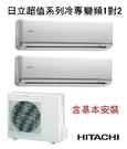 蘆洲*補助2000日立(超值型)冷專變頻一對二冷氣RAM-50JL+RAS-22NJK+RAS-22NJK(3+3坪)含基本安裝
