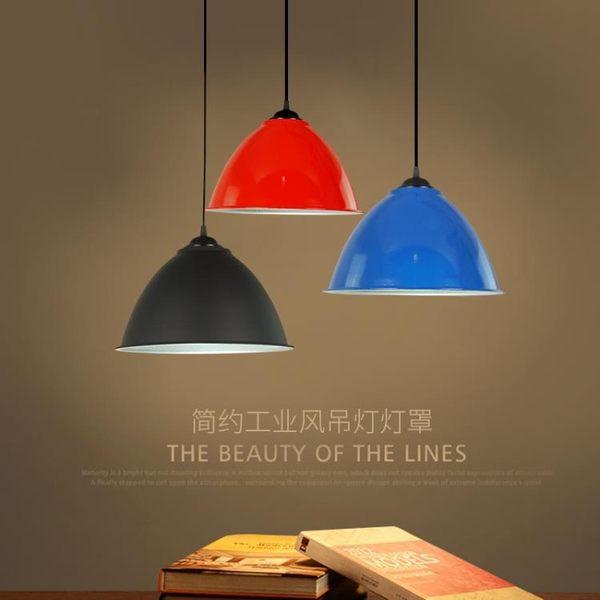 簡約吊燈工業風創意個性現代工礦燈罩吧臺單頭餐廳美發店辦公室燈 萬聖節服飾九折