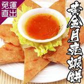 海鮮王 泰式黃金月亮蝦餅 *8片組 -附泰式酸甜醬( 200G±10%/片 )【免運直出】