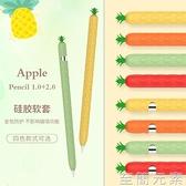 數控筆帽 適用蘋果apple pencil筆套pencil二代保護套硅膠ipadpencil一代防滑筆尖套ipencil1/2代配 至簡元素