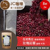 瓜地馬拉 薇薇特南果 玫瑰莊園 藝妓 水洗 - 1/4磅豆【JC咖啡】★送-莊園濾掛1入 ★12月特惠豆