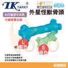 日本TK-水叮噹潔牙益智可藏零食玩具/外星怪獸骨頭-藍色L【寶羅寵品】