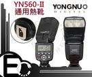 永諾 YN560-II 液晶顯示 PC同步口 電動變焦 閃光燈 GN值58 單點 YN560II canon nikon