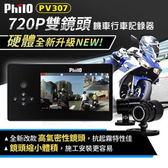 飛樂 Philo PV307 機車版前後雙鏡頭防水行車紀錄器★64G★