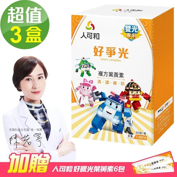 【人可和】好爭光葉黃素-波力限定版x3盒(30包/盒)-加贈 人可和 好眼光葉黃素6小包