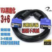 2919 VGA 15公對15公訊號線3米 3+6