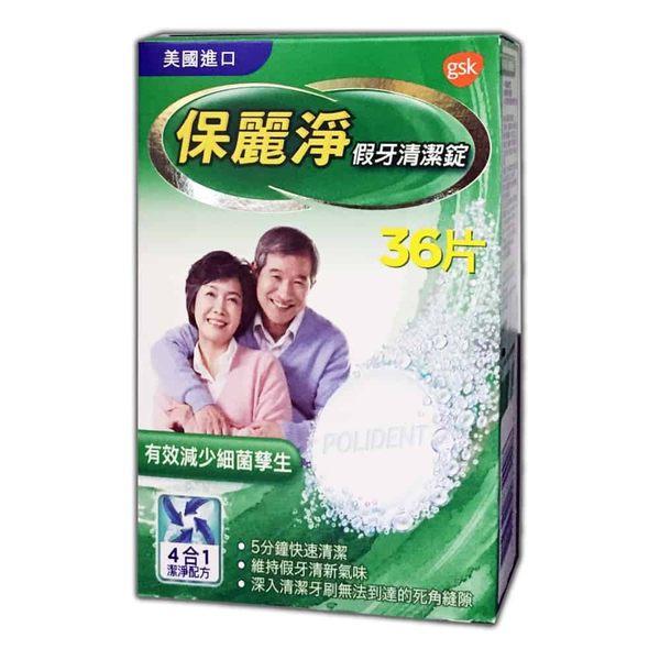 保麗淨 假牙清潔錠 36錠/盒★愛康介護★