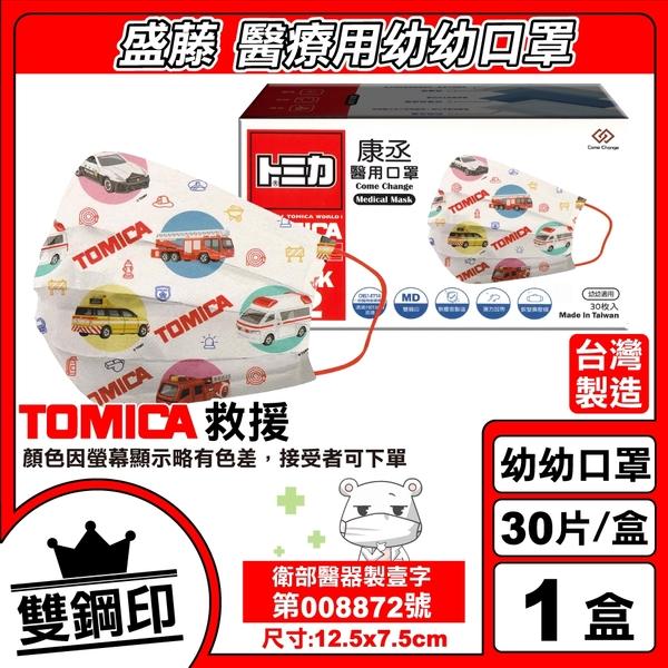 康丞 雙鋼印 TOMICA幼幼醫療口罩 (紅耳帶-02救援) 30入/盒 (台灣製 CNS14774) 專品藥局【2018388】