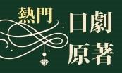 kinokuniya-fourpics-c05exf4x0173x0104_m.jpg