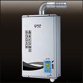 [家事達] JT-5903 FE強制排氣熱水器  13L 特價
