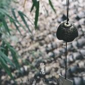 風鈴掛飾拈花復古夏日式和風鈴寺廟鈴鐺生日禮物 【免運】