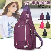 新款胸包女士韓版潮流前背包斜挎小包運動時尚個性單肩腰包 QQ2405『MG大尺碼』