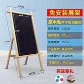 木質展架廣告牌展示牌kt板海報架立式落地式畫架宣傳支架水牌架子 【韓語空間】