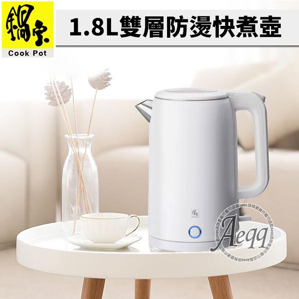 豬頭電器(^OO^) -【鍋寶】1.8L雙層防燙不鏽鋼快煮壺(KT-1860-D)