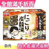 【橘紅色 由布院 道後 草津 登別】日本白元  四大名湯入浴劑 溫泉 碳酸 炭酸16入【小福部屋】