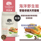 【SofyDOG】Vetalogica 澳維康 營養保健天然貓糧-鮭魚(3kg) 貓飼料 貓糧