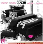 高級精梳床罩組【5*6.2尺】(雙人)七件套寢具/御芙專櫃『醉愛豹紋』黑*╮☆