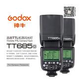 ◎相機專家◎ Godox 神牛 TT685O TTL機頂閃光燈Olympus Panasonic 高速同步 公司貨