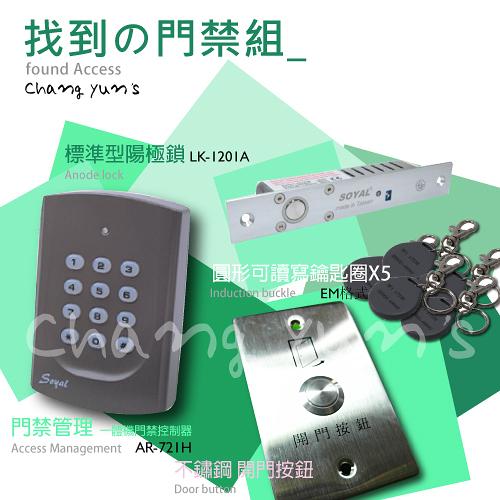 高雄/台南/屏東門禁 soyal AR-721HBR1讀卡機/控制器 LK-1201A陽極鎖 +開門按鈕+EM感應釦X5
