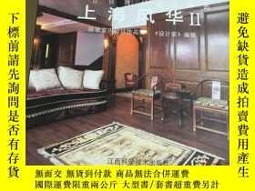 二手書博民逛書店一位臺灣女設計師的罕見上海風華 II 【陳翠室內設計作品集】Y2
