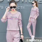 運動服套裝女 春季運動套裝女韓版時尚氣質長袖休閒兩件套2018新款學生運動服潮 芭蕾朵朵