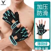 健身護手套男女器械單杠鍛煉護腕訓練防滑半指運動引體向上防起繭『摩登大道』