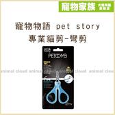 寵物家族-寵物物語 pet story 專業貓剪-彎剪