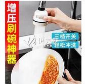 水龍頭過濾器洗碗刷碗神器水龍頭廚房網紅花灑噴頭百孔增壓高壓防濺延伸器伊芙莎