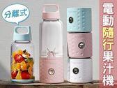粉粉樂園 可攜/分離式 電動隨行果汁機/榨汁機