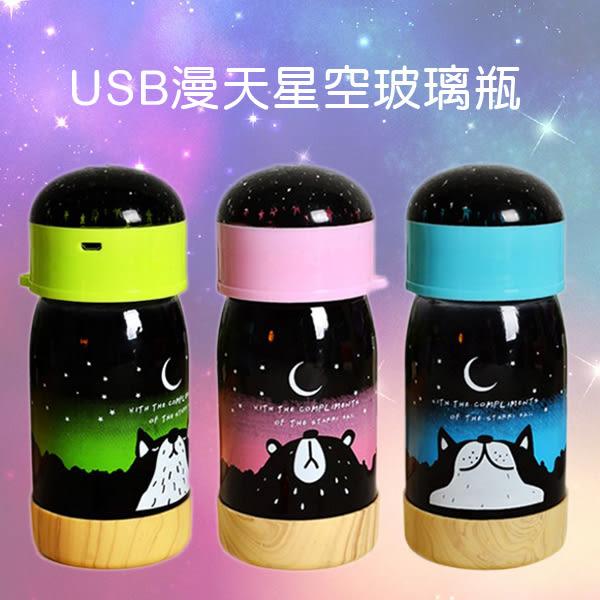 水杯 USB仰望星空發光玻璃杯400ml (有附usb線以及送提繩) 【KCG131】123ok