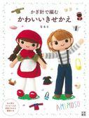 鉤針編織可愛角色換裝毛線玩偶服飾小物作品集