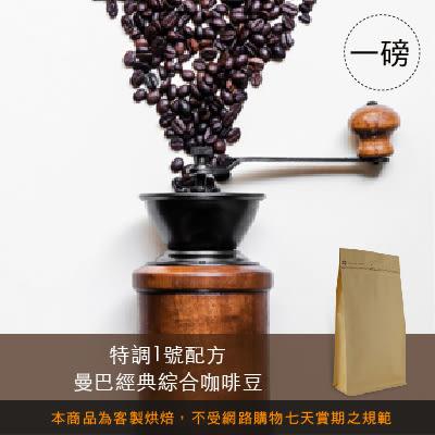 【咖啡綠商號】特調1號配方-曼巴經典綜合咖啡豆(一磅)