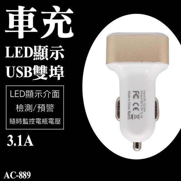 《鉦泰生活館》米里 AC-889 3.1A USB雙埠LED顯示車充 1入