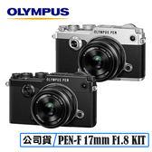 送原廠電池 3C LiFe OLYMPUS PEN-F 17mm F1.8 定焦鏡組 單眼相機 台灣代理商公司貨