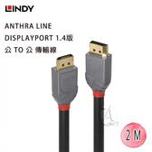 【A Shop】LINDY 36482 林帝ANTHRA LINE DISPLAYPORT 1.4版 公 TO 公傳輸線 2M