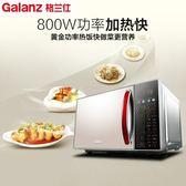 微波爐Galanz/格蘭仕 G80F20CN2L-B8(R0) 家用微波爐光波爐智慧烤箱一體 igo摩可美家