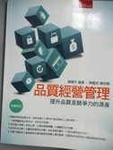 【書寶二手書T2/財經企管_WEX】品質經營管理:提升品質是競爭力的源泉_鍾健平