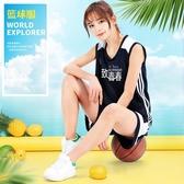 全館83折賽高 夏季籃球服女韓版女籃球服套裝女寬鬆背心籃球服女夏
