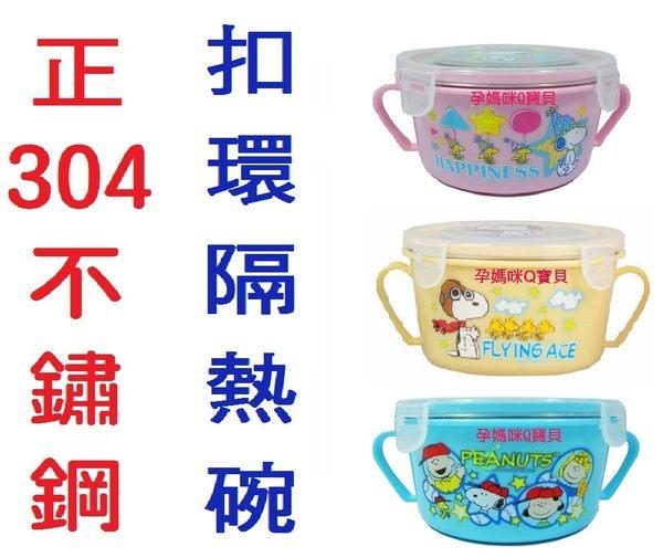 台灣製SNOOPY#304不鏽鋼雙耳握把式隔熱碗~樂扣密封蓋/寶寶最佳防燙餐具~三色可選