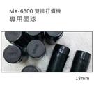 小資創業好幫手MX-6600雙排10位打標機專用墨球 墨心 墨芯 機芯 墨水球