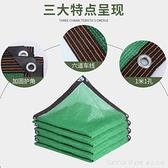 綠色遮陽網加厚加密防曬網花卉隔熱網戶外庭院游泳池遮光網環保網 lanna YTL
