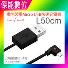 【5條一組】橘色閃電 Micro USB 快速充電線 【L型中版50cm】Sony Xperia / HTC / Samsung Galaxy