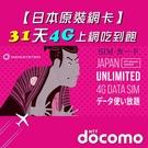 【日本原裝】日本原生網卡31天4G上網吃到飽不降速吃到飽/日本上網吃到飽/日本網路卡吃到飽/docomo