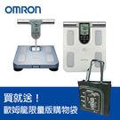 OMRON 歐姆龍體脂計-HBF371 ...